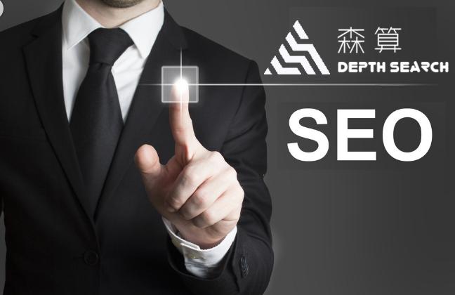 把握百度关键词SEO优化,创立金牌网站 - 【森算】云智能搜索营销平台